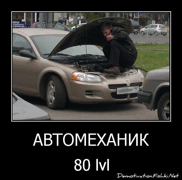 Автомеханик от zubrilov за 10 января 2013