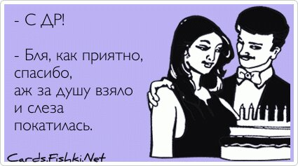 - С ДР!  - Бля, как приятно, спасибо, аж за душу взяло и... от Елена Саликова за 11 января 2013