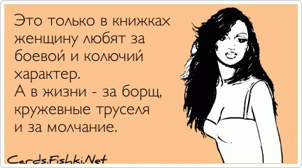 Это только в книжках женщину любят за боевой и колючий... от unknown_user за 11 января 2013