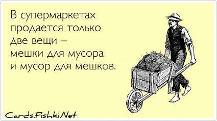 В супермаркетах продается только две вещи – мешки для... от kunzhupik за 13 января 2013