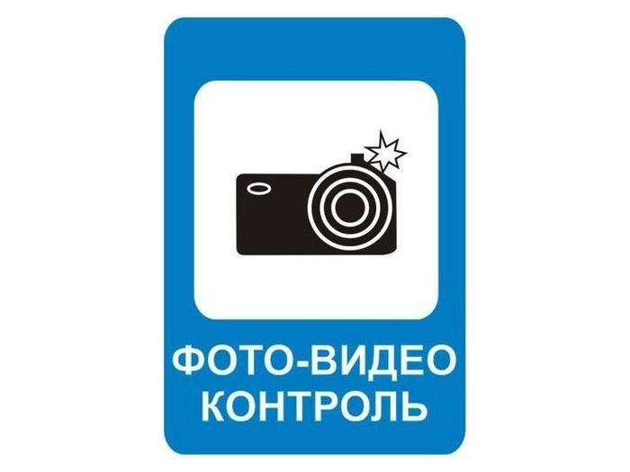 МВД начнет ставить знаки, предупреждающие о камерах (текст)