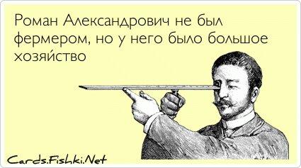 Роман Александрович не был фермером, но у него было... от unknown_user за 15 января 2013