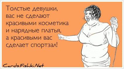 Толстые девушки, вас не сделают красивыми косметика и...