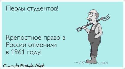 Перлы студентов!    Крепостное право в России отменили... от unknown_user за 23 января 2013