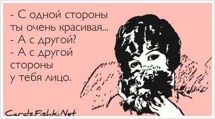 - С одной стороны ты очень красивая... - А с другой? - А с...