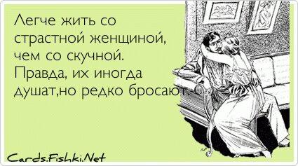 Легче жить со страстной женщиной, чем со скучной.... от unknown_user за 25 января 2013