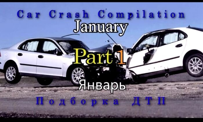 Подборка аварий (видео)