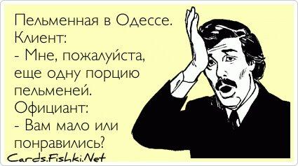 Пельменная в Одессе. Клиент: - Мне, пожалуйста, еще одну...