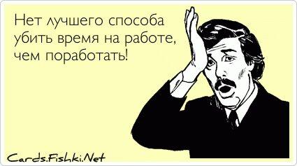 Нет лучшего способа убить время на работе, чем... от unknown_user за 01 февраля 2013