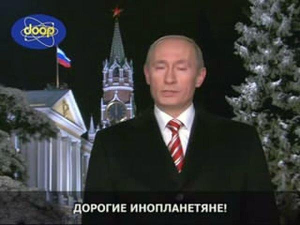 Новогоднее обращение В.В.Путина к инопланетянам (видео)