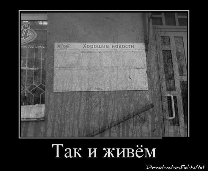 Демотиваторы, часть 342. от zubrilov за 13 февраля 2013