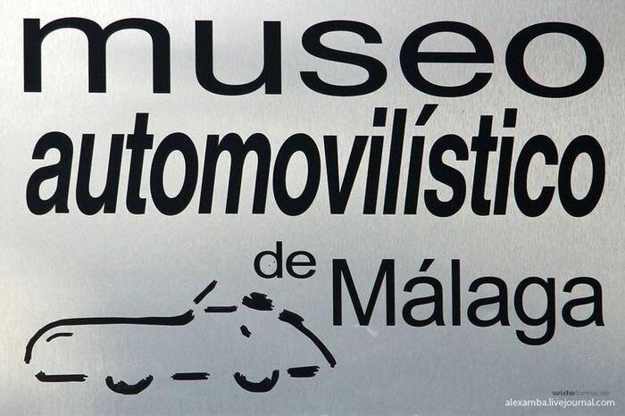 Автомобильный музей в Малаге (28 фото)