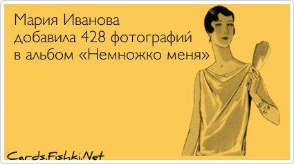 Мария Иванова добавила 428 фотографий в альбом... от unknown_user за 23 февраля 2013