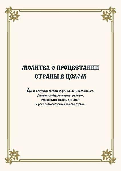 Новый молитвослов для всех трудящихся (73 страницы)