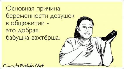 Основная причина беременности девушек в общежитии -... от unknown_user за 01 марта 2013