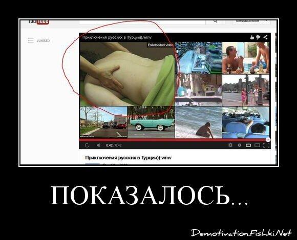 Показалось... от zubrilov за 02 марта 2013