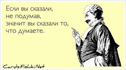 Если вы сказали, не подумав, значит вы сказали то, что... от unknown_user за 02 марта 2013
