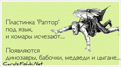 Пластинка 'Раптор' под язык, и комары исчезают.... ...