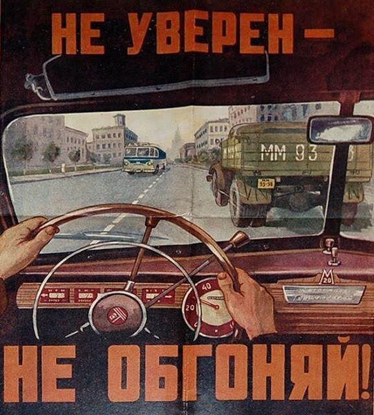 Советские плакаты по безопасности на дорогах. Часть 2 (20 фото)