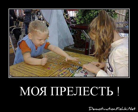 Моя прелесть ! от zubrilov за 05 марта 2013