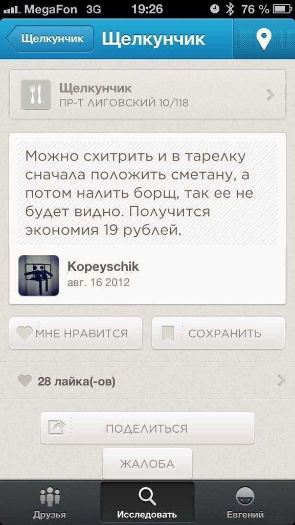 Фотоприкол фото от zubrilov за 05 марта 2013