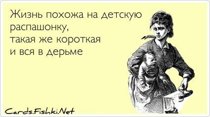 Жизнь похожа на детскую распашонку, такая же короткая... от jatabych за 06 марта 2013
