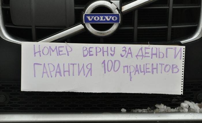Депутаты одобрили уголовную ответственность за кражу номеров (текст)