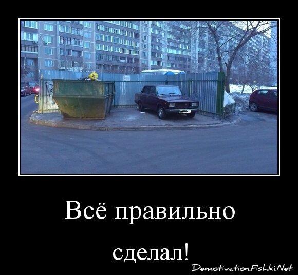 Всё правильно от zubrilov за 12 марта 2013