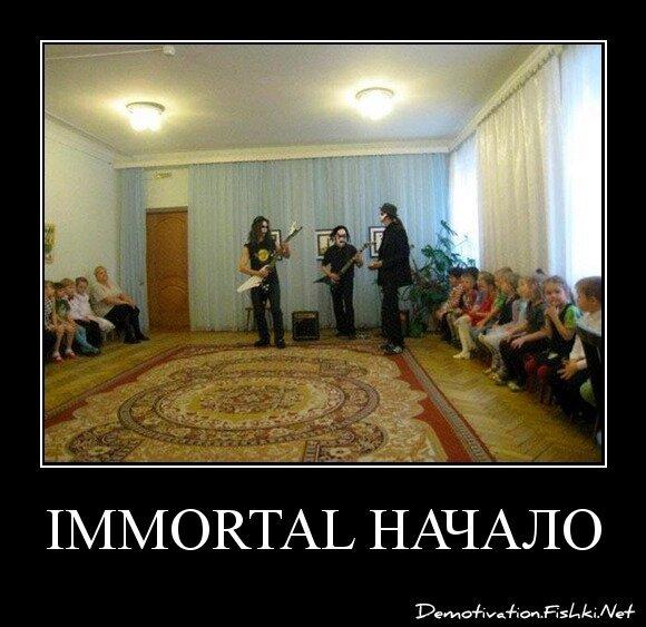 immortal начало