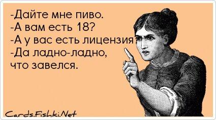 -Дайте мне пиво. -А вам есть 18? -А у вас есть лицензия? -Да... от unknown_user за 20 марта 2013