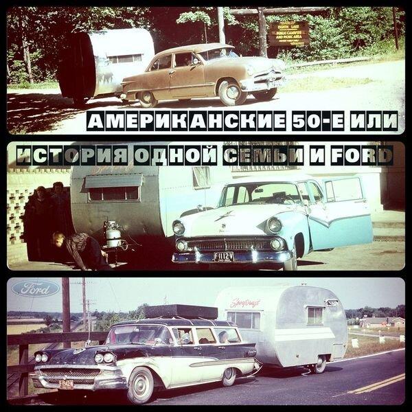 Американские 50-е или история одной семьи и Ford (84 фото)