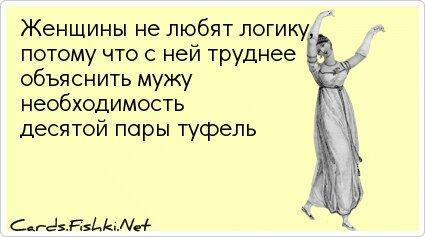 Женщины не любят логику, потому что с ней труднее... от unknown_user за 21 марта 2013