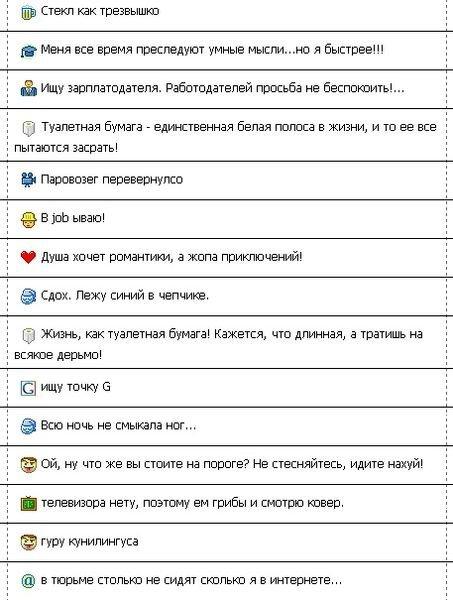 Самые смешные статусы из qipa (11 фото)
