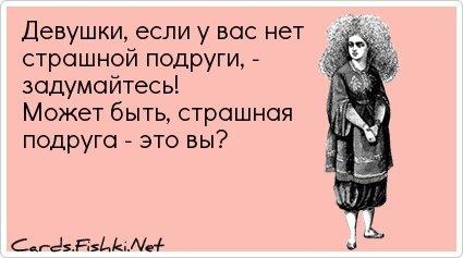 Девушки, если у вас нет страшной подруги, -...