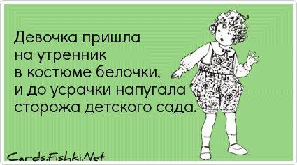 Девочка пришла на утренник в костюме белочки, и до... от unknown_user за 24 марта 2013