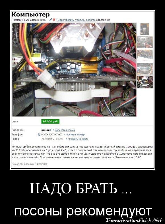 Надо брать ...  от zubrilov за 25 марта 2013