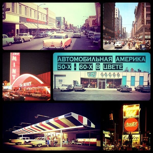 Автомобильная Америка 50-х, 60-х годов (34 фото)