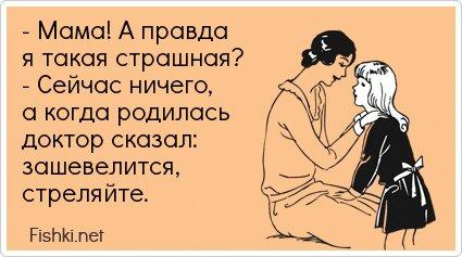 - Мама! А правда я такая страшная? - Сейчас ничего, а... от unknown_user за 28 марта 2013
