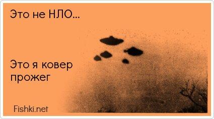 Это не НЛО...    Это я ковер прожег от unknown_user за 28 марта 2013
