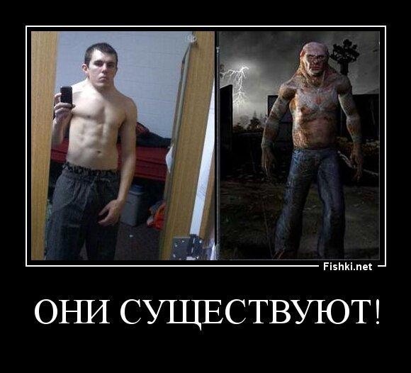 ОНИ СУЩЕСТВУЮТ!