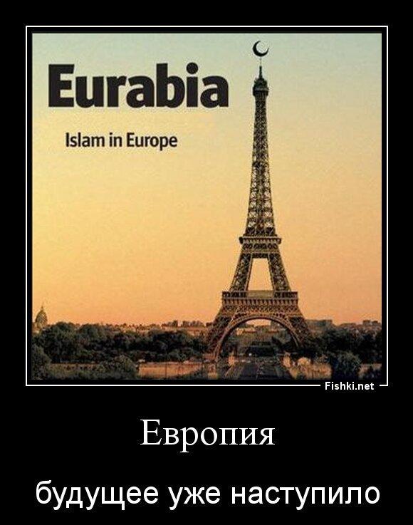 Европия