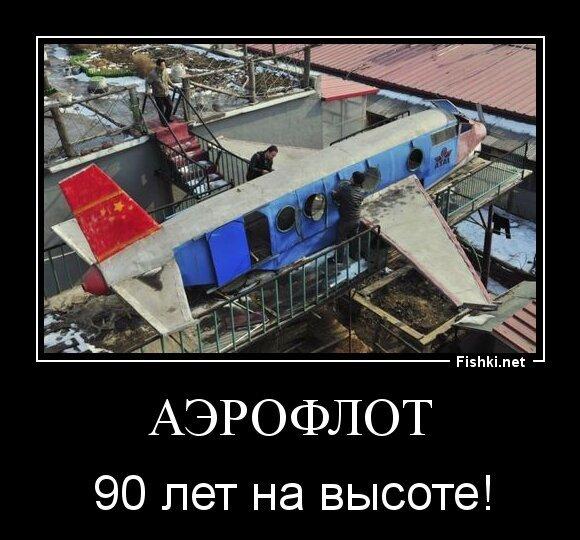 АЭРОФЛОТ от zubrilov за 11 апреля 2013