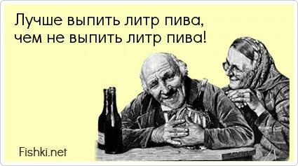 Лучше выпить литр пива, чем не выпить литр пива!