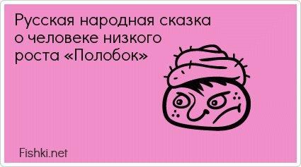 Русская народная сказка о человеке низкого роста... от unknown_user за 12 апреля 2013