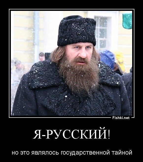 Я-русский! от zubrilov за 13 апреля 2013
