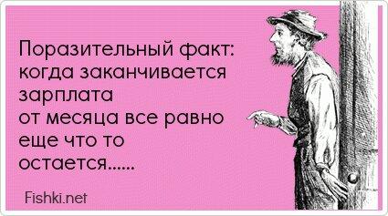 Поразительный факт: когда заканчивается зарплата от... от unknown_user за 16 апреля 2013