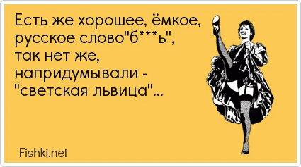 Есть же хорошее, ёмкое, русское слово