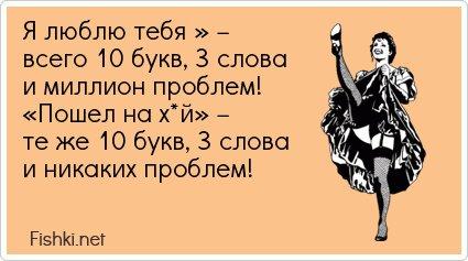 Я люблю тебя » – всего 10 букв, 3 слова и миллион... от unknown_user за 20 апреля 2013