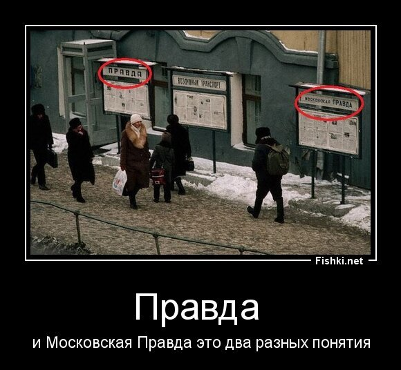 Правда  от zubrilov за 22 апреля 2013