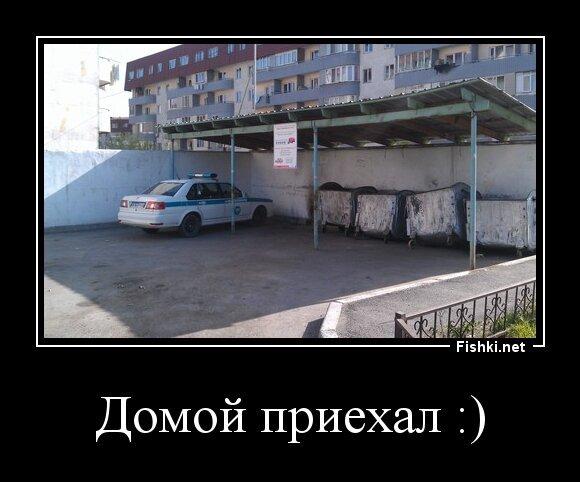 Домой приехал :)